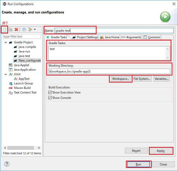 Eclipse Buildship for Gradleのオプションを設定する方法: IT